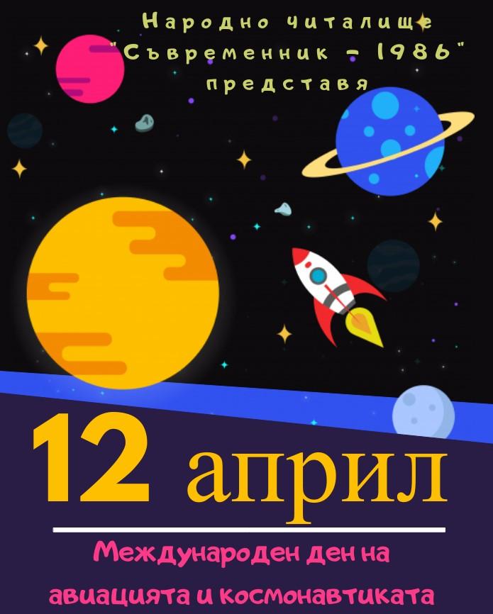 Пловдив отбелязва Международния ден на авиацията и космонавтиката